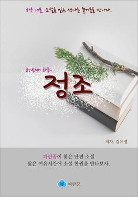 도서 이미지 - 정조 - 하루 10분 소설 시리즈