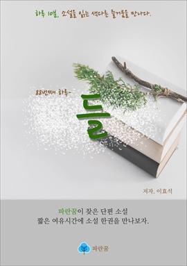 도서 이미지 - 들 - 하루 10분 소설 시리즈