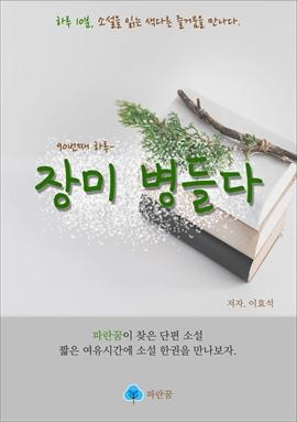 도서 이미지 - 장미 병들다 - 하루 10분 소설 시리즈