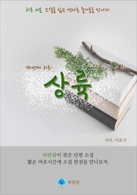 도서 이미지 - 상륙 - 하루 10분 소설 시리즈