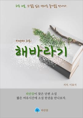 도서 이미지 - 해바라기 - 하루 10분 소설 시리즈
