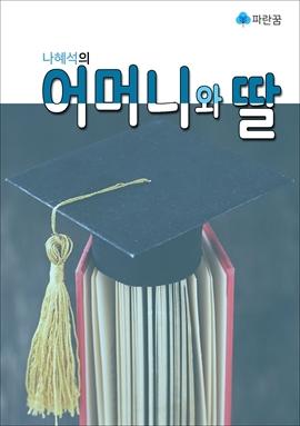 도서 이미지 - 나혜석의 어머니와 딸