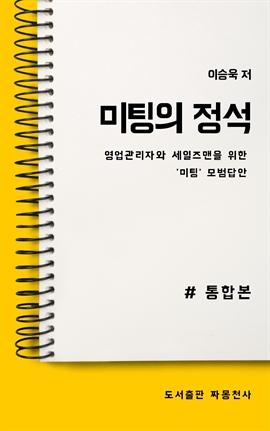 도서 이미지 - [합본] 미팅의 정석 (전3권)