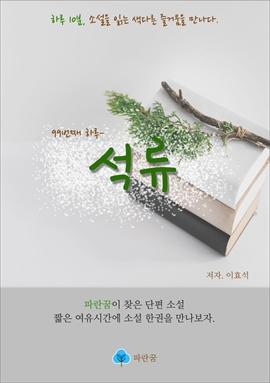 도서 이미지 - 석류 - 하루 10분 소설 시리즈
