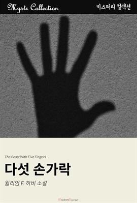 도서 이미지 - 다섯 손가락