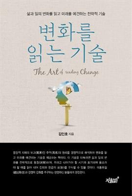 도서 이미지 - 변화를 읽는 기술