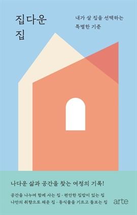 도서 이미지 - 집다운 집