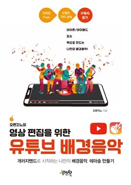 도서 이미지 - 오렌지노의 영상 편집을 위한 유튜브 배경음악