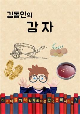 도서 이미지 - 김동인의 감자
