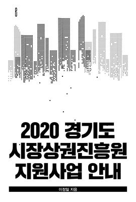 도서 이미지 - 2020 경기도 시장상권진흥원 지원사업 안내