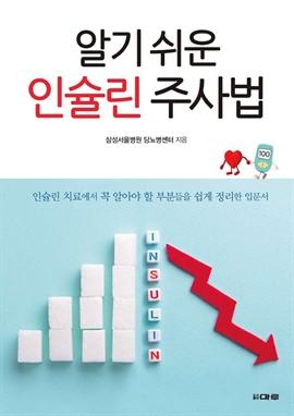 도서 이미지 - 알기쉬운 인슐린 주사법