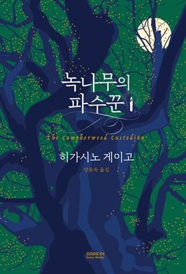 도서 이미지 - 녹나무의 파수꾼