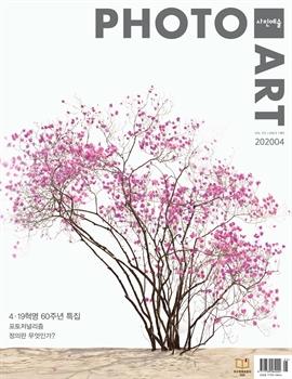 도서 이미지 - 사진예술 2020년 04월