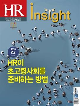 도서 이미지 - HR Insight 2020년 04월