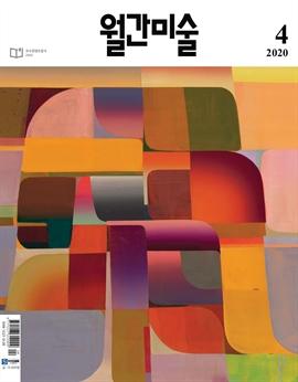 도서 이미지 - 월간 미술 2020년 04월