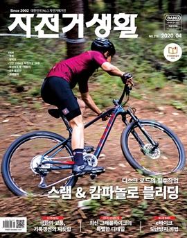 도서 이미지 - 자전거생활 2020년 04월