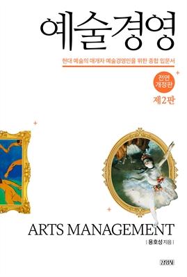 도서 이미지 - 예술 경영