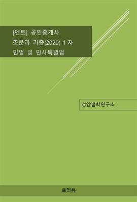도서 이미지 - [멘토] 공인중개사 조문과 기출(2020)-1차 민법 및 민사특별법