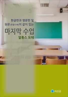 도서 이미지 - 마지막 수업