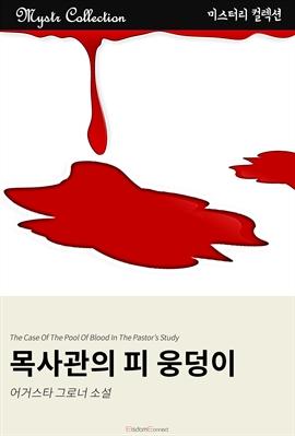 도서 이미지 - 목사관의 피 웅덩이