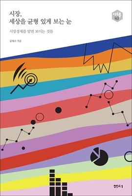 도서 이미지 - 시장, 세상을 균형있게 보는 눈