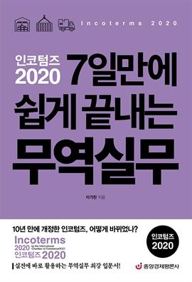 도서 이미지 - 인코텀즈 2020 7일만에 쉽게 끝내는 무역실무 (최신 개정판)
