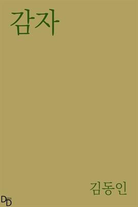 도서 이미지 - 감자