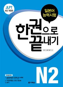 도서 이미지 - 〈최신개정판〉 JLPT(일본어능력시험) 한권으로 끝내기 N2