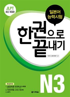 도서 이미지 - 〈최신개정판〉 JLPT(일본어능력시험) 한권으로 끝내기 N3
