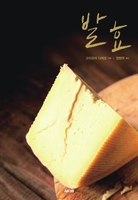 도서 이미지 - 발효