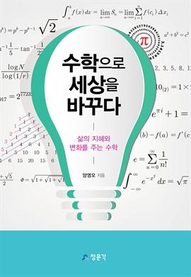 도서 이미지 - 수학으로 세상을 바꾸다