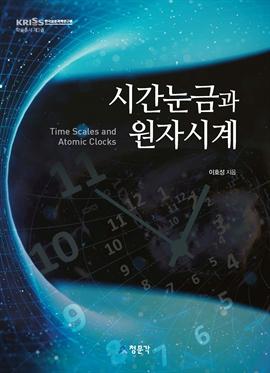 도서 이미지 - 시간눈금과 원자시계