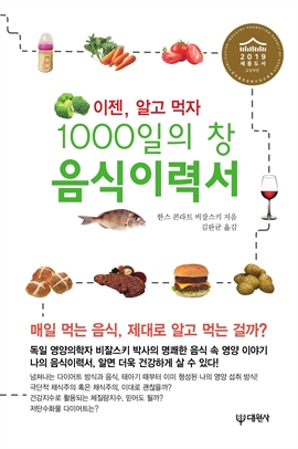 도서 이미지 - 1000일의 창 음식이력서