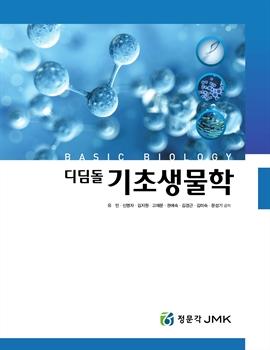 도서 이미지 - 디딤돌 기초생물학