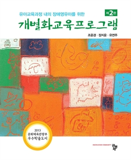 도서 이미지 - (유아교육과정 내의 장애영유아를 위한) 개별화교육프로그램 2판