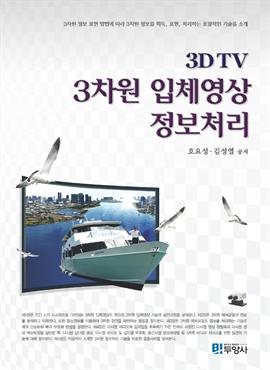 도서 이미지 - 3DTV 3차원 입체영상 정보처리