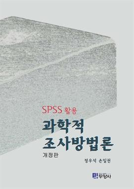 도서 이미지 - 과학적 조사방법론 (SPSS활용)