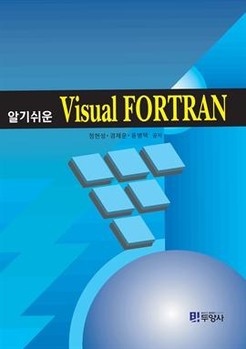 도서 이미지 - 알기쉬운 VISUAL FORTRAN