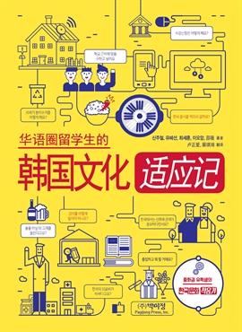 도서 이미지 - 중화권 유학생의 한국문화 적응기(중국어판)