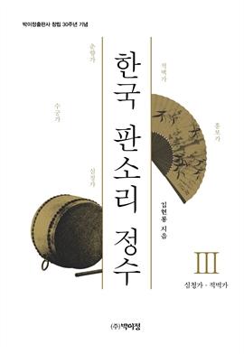 도서 이미지 - 한국 판소리 정수. 3: 심청가 적벽가