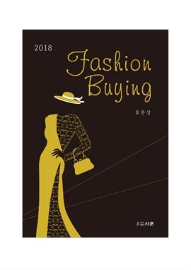 도서 이미지 - Fashion Buying(패션바잉)