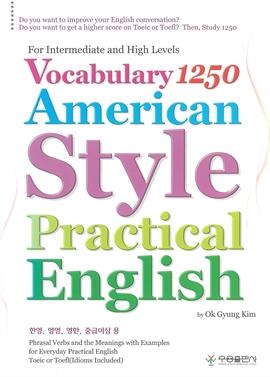 도서 이미지 - VOCABULARY 1250 AMERICAN STYLE PRACTICAL ENGLISH