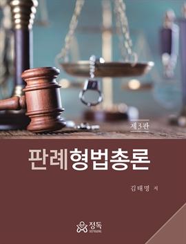 도서 이미지 - 판례형법총론 3판