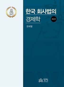 도서 이미지 - 한국 회사법의 경제학 2판