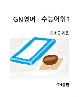 도서 이미지 - GN영어: 수능어휘 1