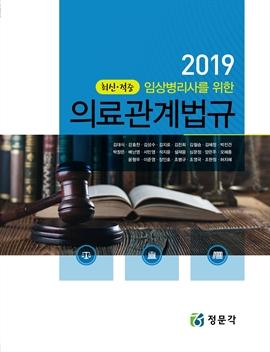 도서 이미지 - 최신 적중 임상병리사를 위한 의료관계법규(2019)