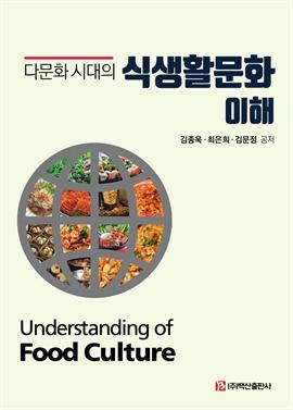 도서 이미지 - 다문화 시대의 식생활문화 이해