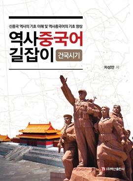 도서 이미지 - 역사 중국어 길잡이: 건국시기