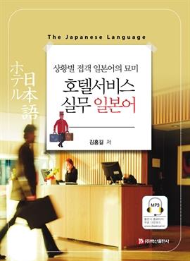 도서 이미지 - 호텔서비스 실무 일본어