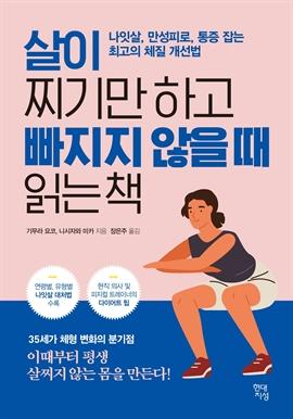 도서 이미지 - 살이 찌기만 하고 빠지지 않을 때 읽는 책